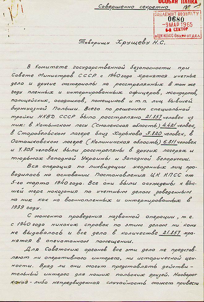 Как Хрущеву предлагали ликвидировать свидетельства о вине НКВД в катынской трагедии: документ
