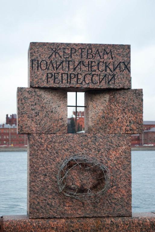 В России увековечат память жертв репрессий