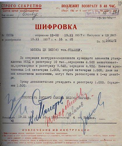 Запрос Наумова дополнительных лимитов по Омской области на расстрелы