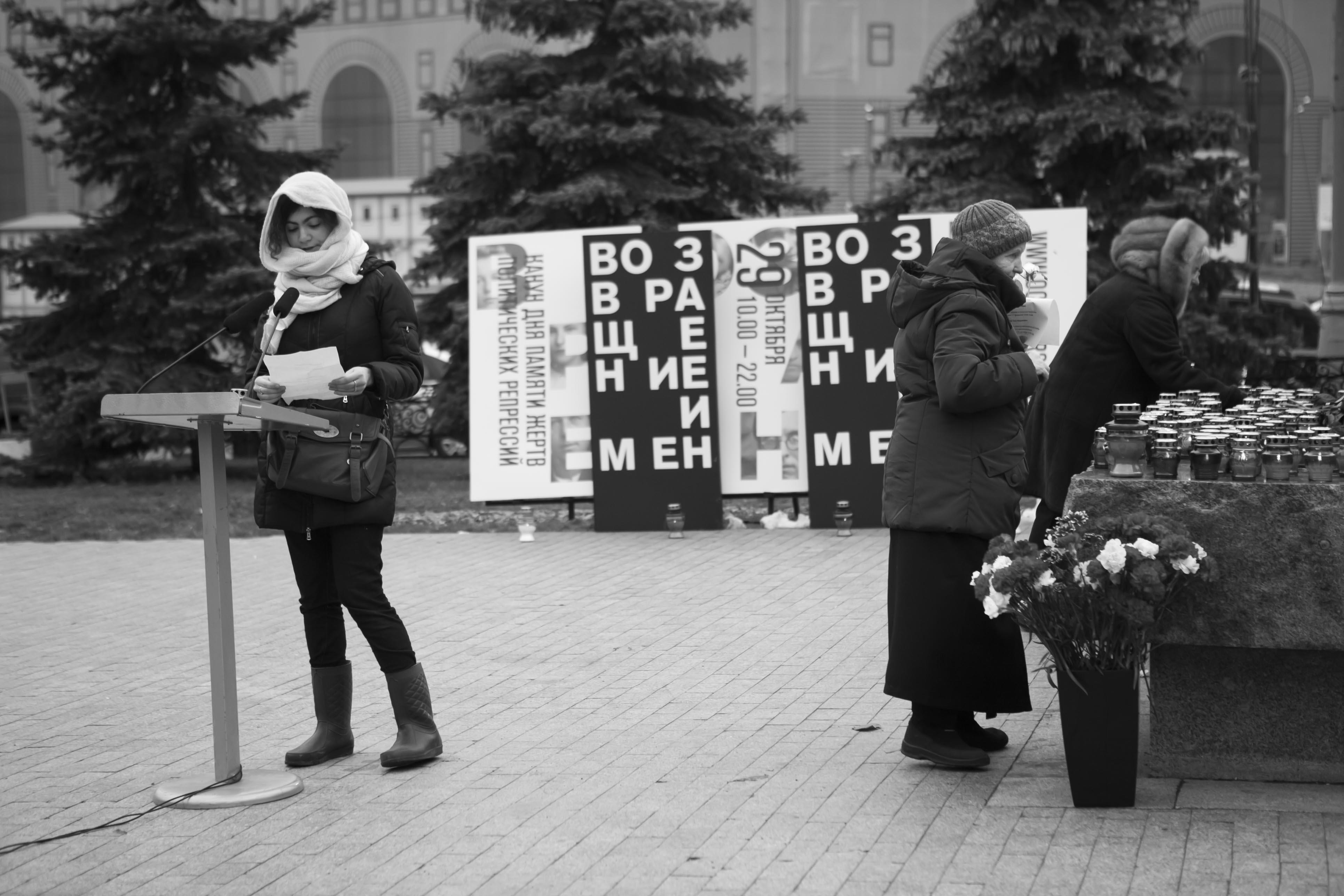 Акция памяти жертв репрессий пройдет 29 октября