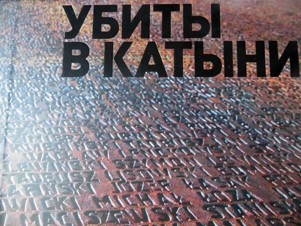 «Убиты в Катыни»: презентация книги