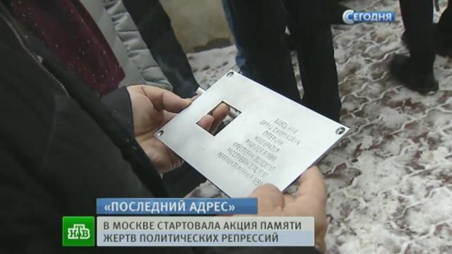 Москвичи устанавливают таблички памяти по «последним адресам»