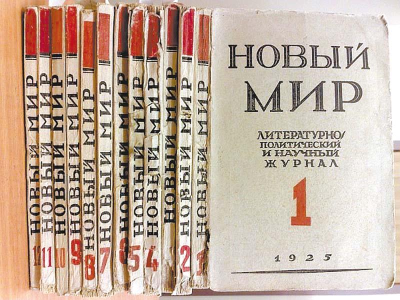 Не вышел в тираж  Журналу «Новый мир» исполнилось 90 лет
