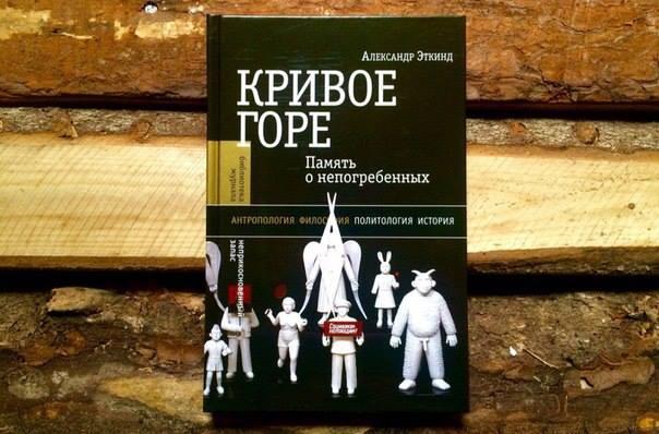 Презентация книги Александра Эткинда «Кривое горе: память о непогребенных»