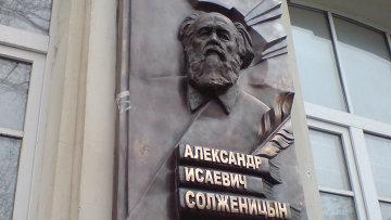 В Ростове-на-Дону будет установлен памятник Александру Солженицыну