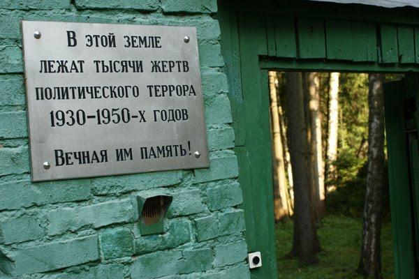 Москвичей просят помочь с уборкой бывшего расстрельного полигона НКВД