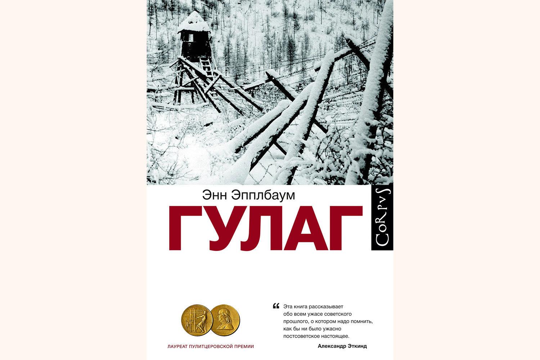 Переиздана книга Энн Эпплбаум «ГУЛАГ»