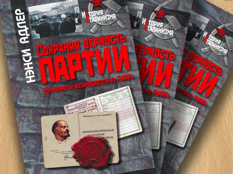Большевики в ГУЛАГе