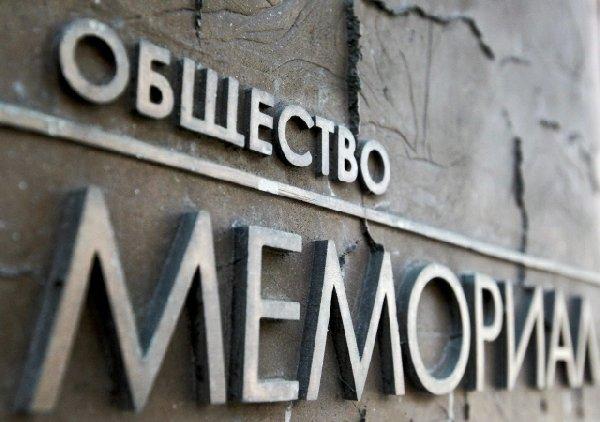 Верховный суд отклонил иск о ликвидации «Мемориала»