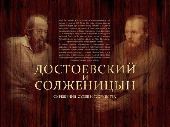 В музее Достоевского откроется выставка «Достоевский и Солженицын»