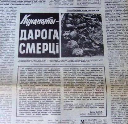 Статья, изменившая Белоруссию