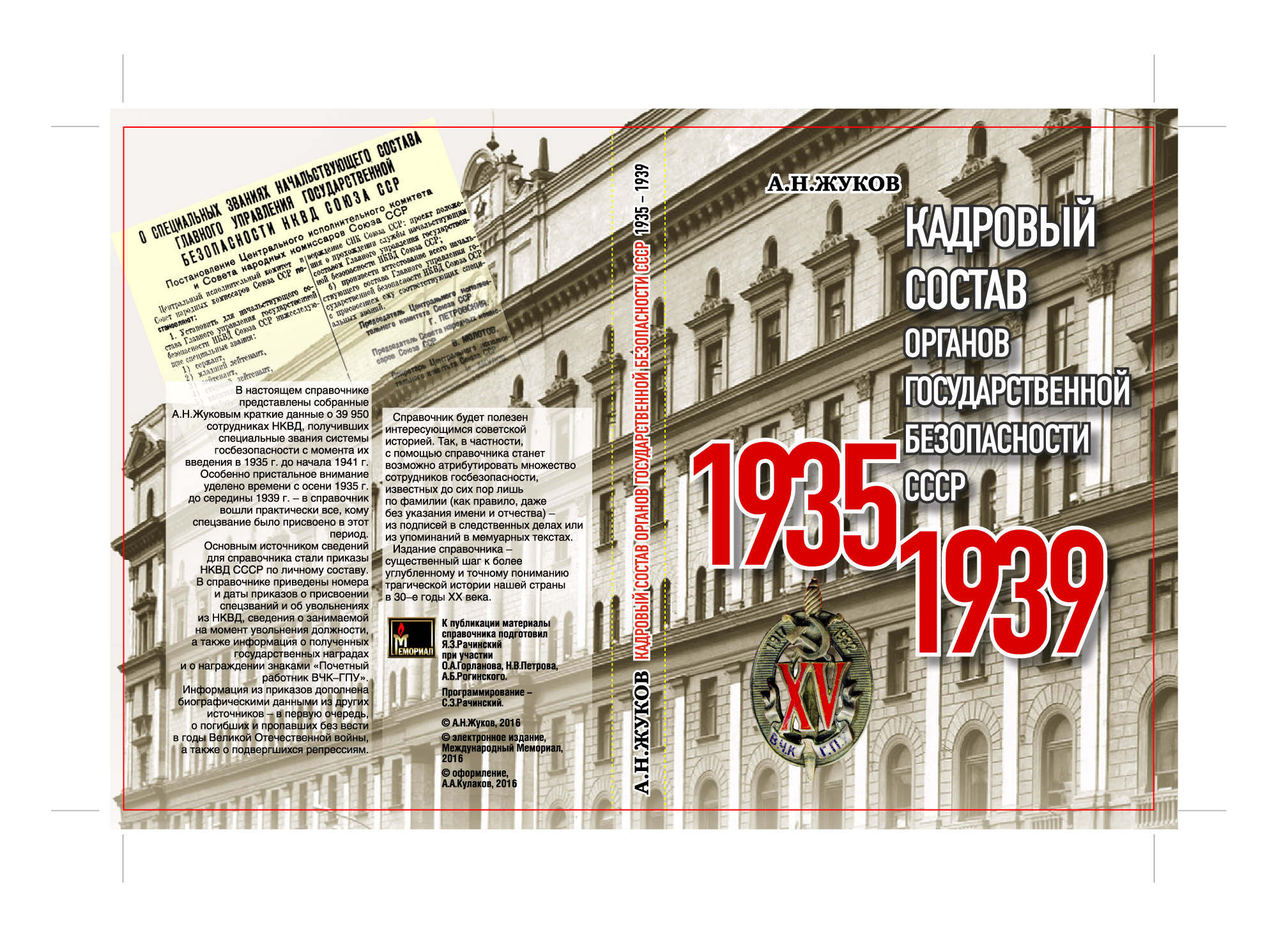 «Мемориал» открыл список сотрудников органов госбезопасности времен Сталина