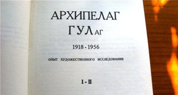 Роману «Архипелаг ГУЛАГ» исполняется 42 года