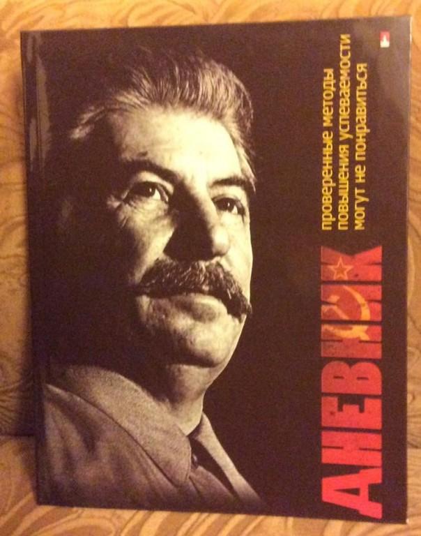 В Екатеринбурге продают школьные дневники с портретом Сталина