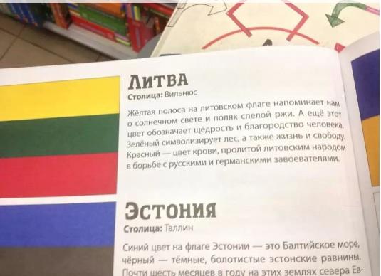 Детская книга и русские завоеватели