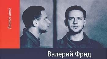 Валерий Фрид: Записки лагерного придурка