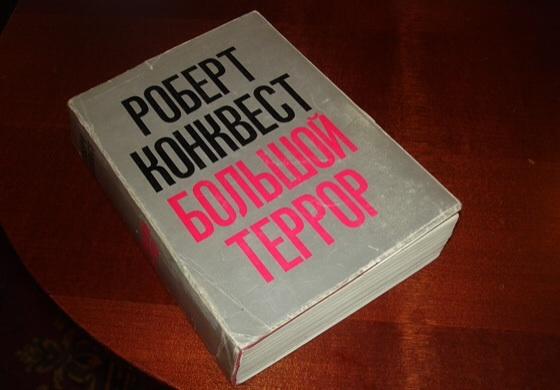 40 лет книге, давшей название самой страшной эпохе в истории России