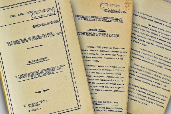 Украина опубликовала совершенно секретное письмо Ежова