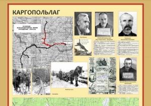 В Архангельске создают виртуальный музей новомучеников