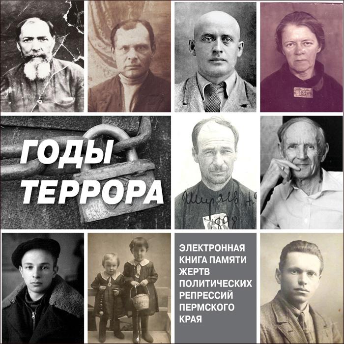 На сайте пермского «Мемориала» опубликована электронная Книга памяти «Годы террора»