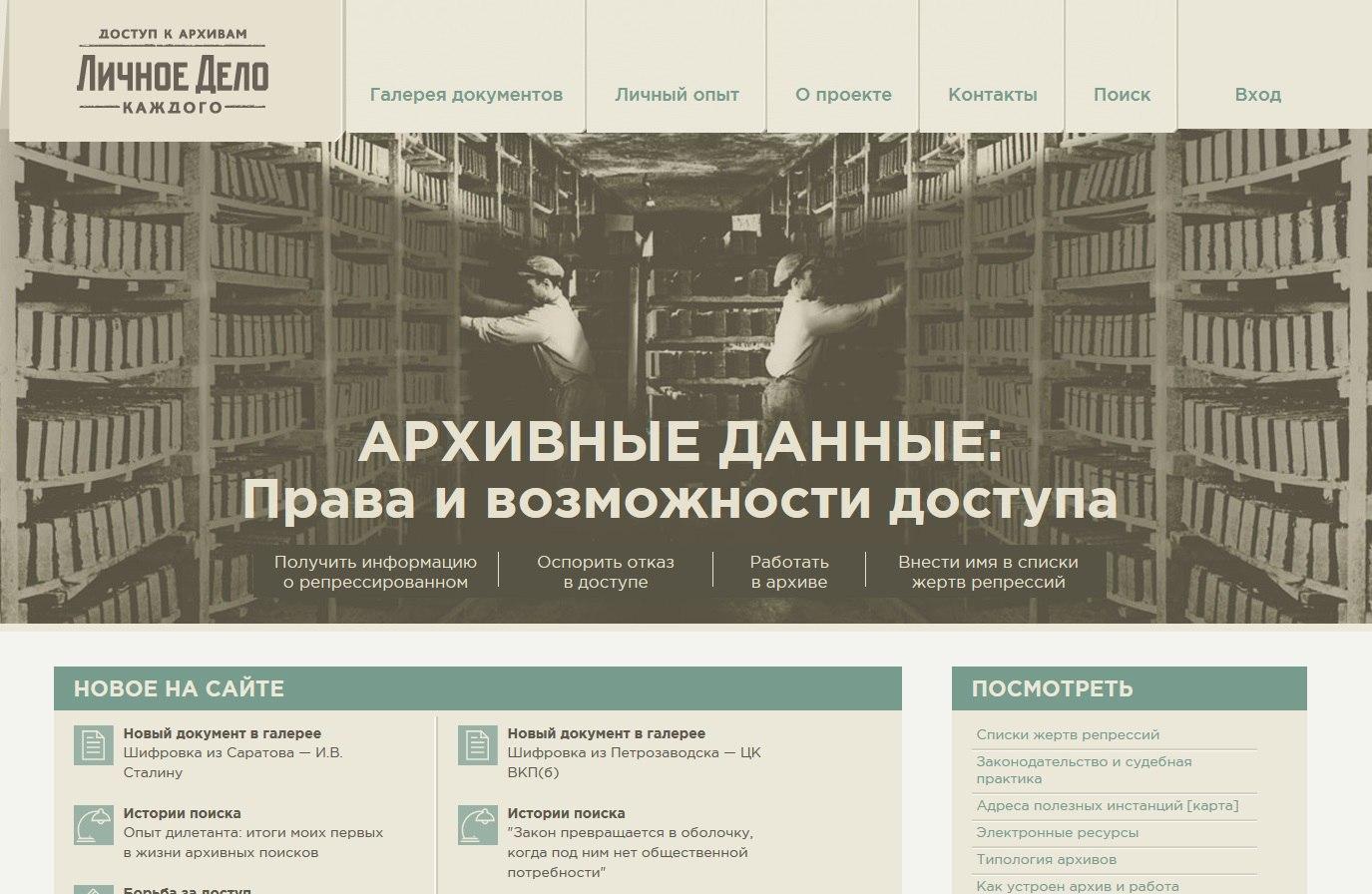 «Мемориал» запустил сайт «Личное дело каждого»