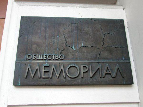 «Мемориал» обвинили в подрыве конституционного стоя