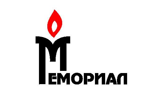 Минюст просит ликвидировать «Мемориал»