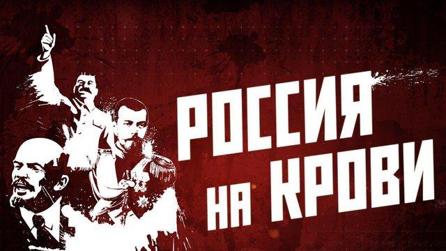 «Россия на крови»: от НЭПа до смерти Сталина