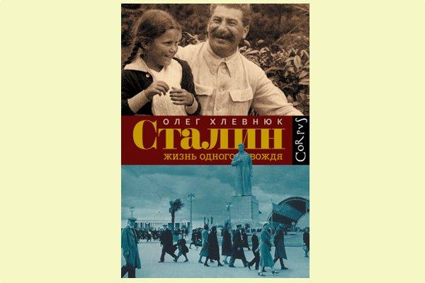 «Одним из его героев был Иван Грозный». Историк Олег Хлевнюк — о книге «Сталин. Жизнь одного вождя»