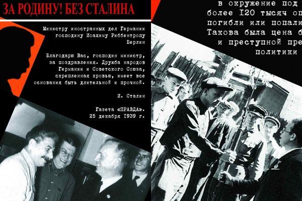 За Родину! Без Сталина. «Мемориал» подготовил плакаты ко Дню Победы