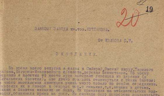 Хроники сталинского ада в заявлении ленинградского рабочего