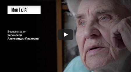 Александра Успенская: Все говорили «Подписывай, а то будут пытать»