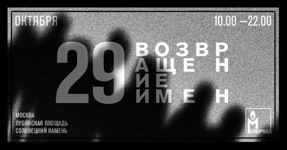 29 октября состоится акция «Возвращение имен»