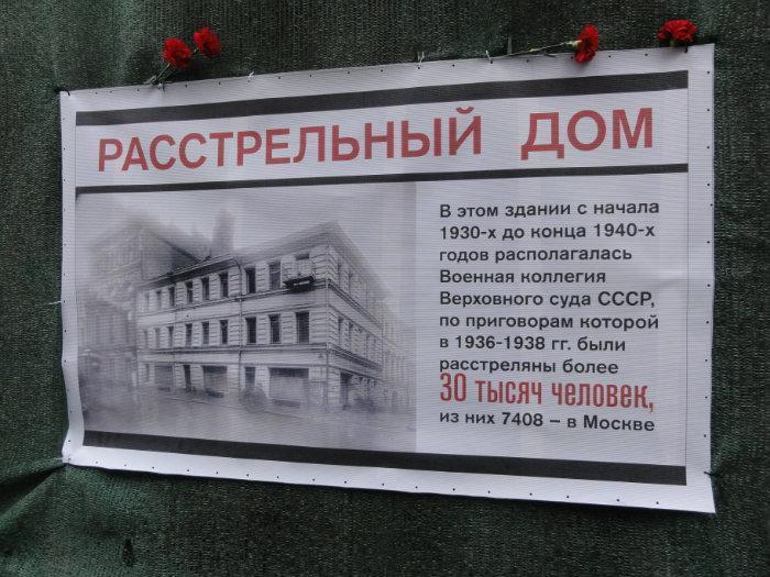 «Расстрельный дом» в Москве может стать магазином парфюмерии