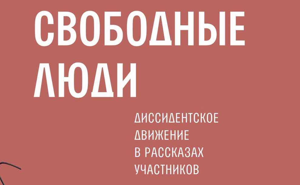 «Свободные люди». В Москве представят книгу о диссидентском движении