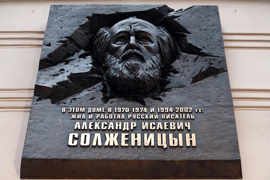 В Москве открыли памятную доску в честь Солженицына