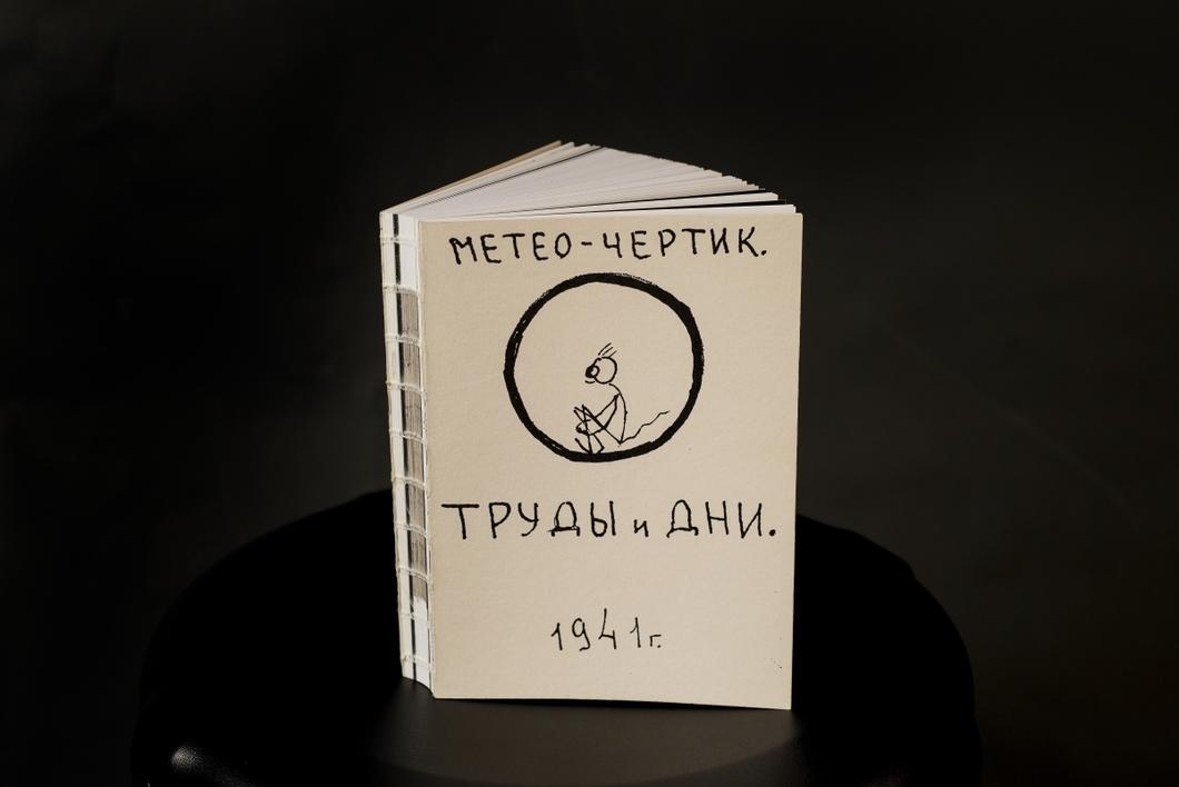 Дневник из ГУЛАГа с легкостью противостоит злу
