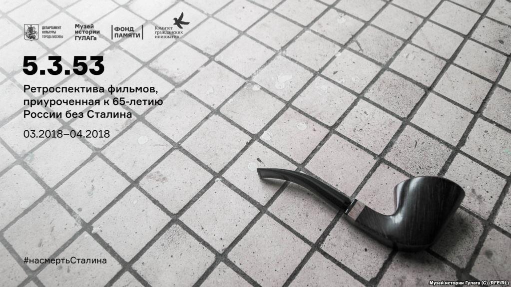 К 65-летию России без Сталина: ретроспектива документальных и художественных фильмов