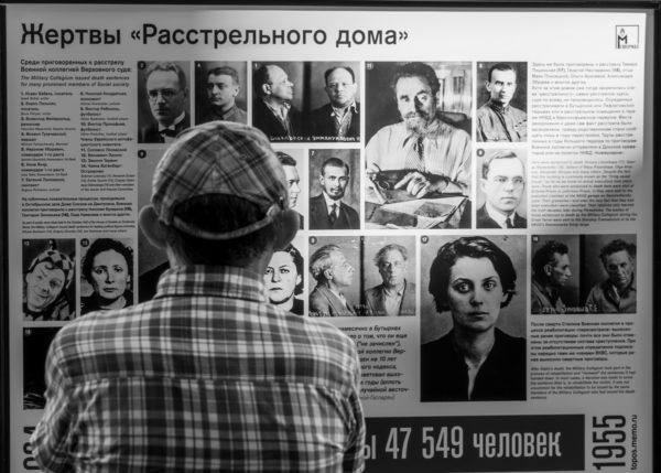 «Мемориал» открыл выставку памяти жертв «Расстрельного дома»