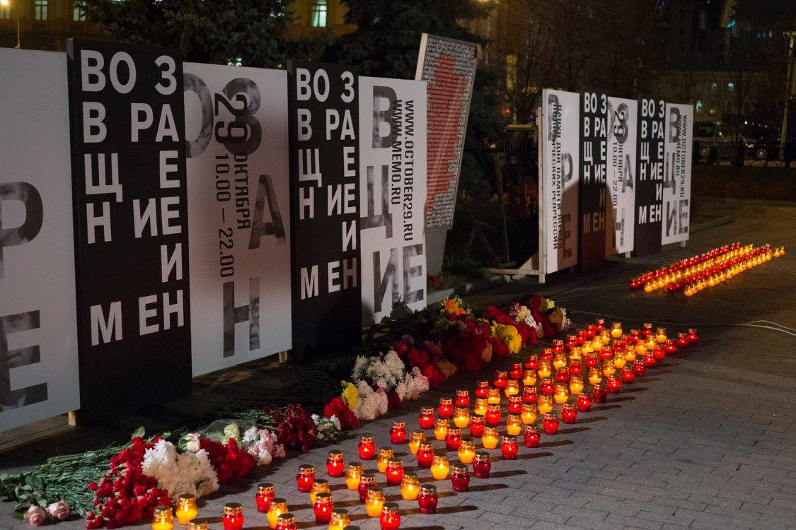 Открыт сбор средств на проведение акции «Возвращение имен» 29 октября