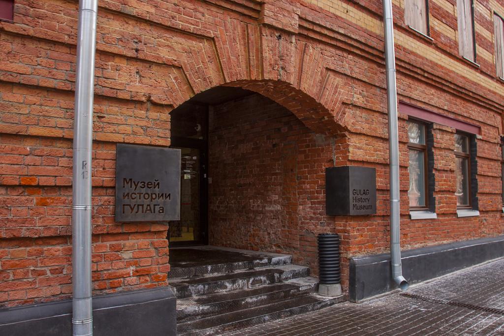 Музей истории ГУЛАГа обновляет постоянную экспозицию
