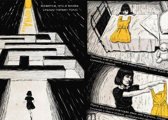 Музей истории ГУЛАГа выпустил сборник о жертвах репрессий в жанре комикса