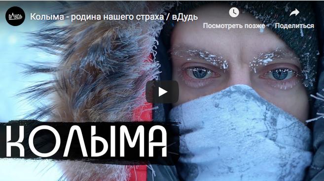 «Колыма — родина нашего страха»: Юрий Дудь выпустил новый документальный фильм