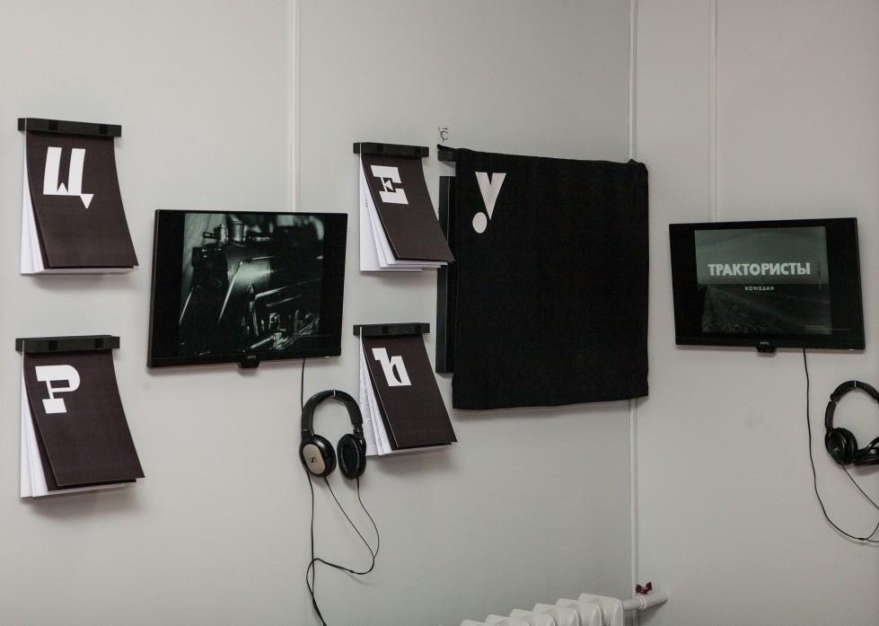 Выставка «А упало, Б пропало. Словник советской цензуры»