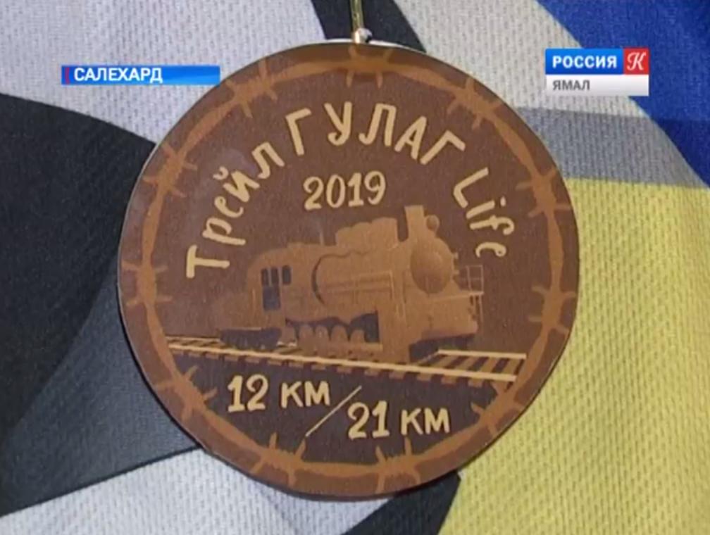 Пробежка до ГУЛАГа. Ямальские музейщики придумали новый способ познакомить северян с историей