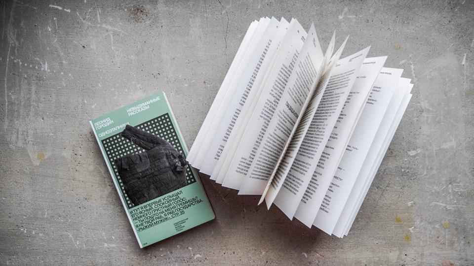 Книги Музея истории ГУЛАГа и Фонда Памяти теперь бесплатно на Bookmate