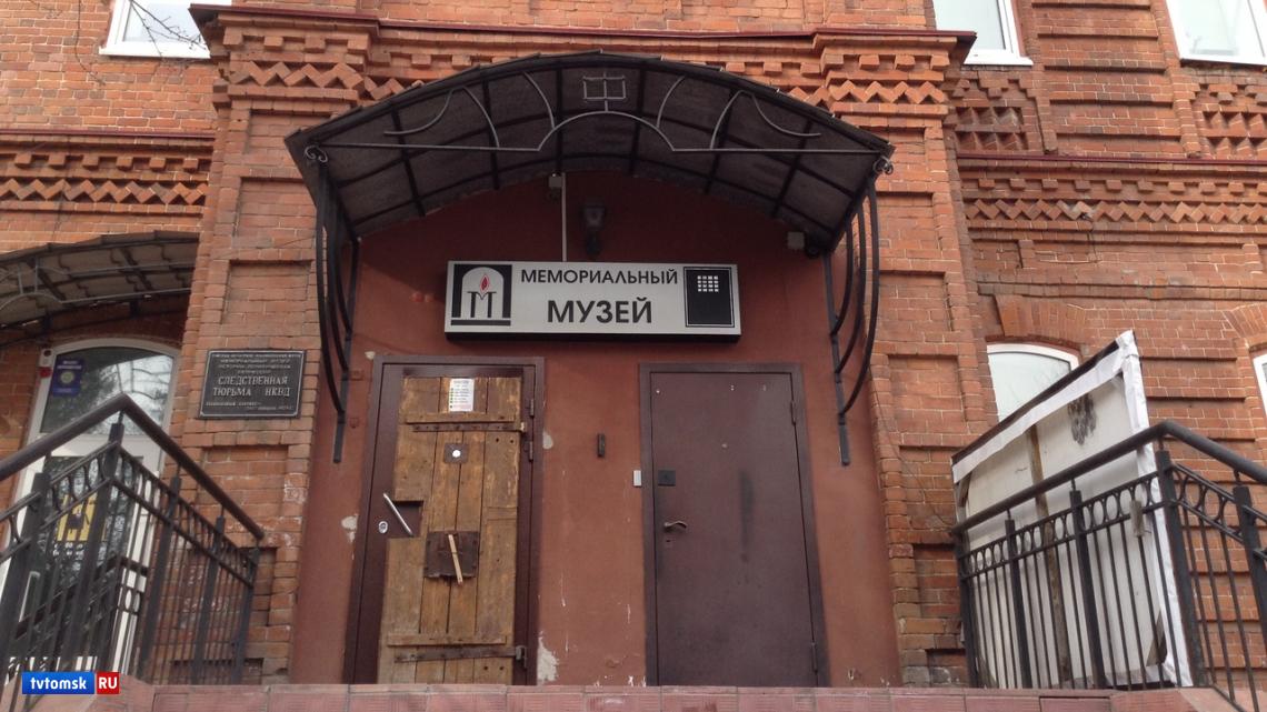 Технологии виртуальной реальности внедрят в музее «Следственная тюрьма НКВД» в Томске