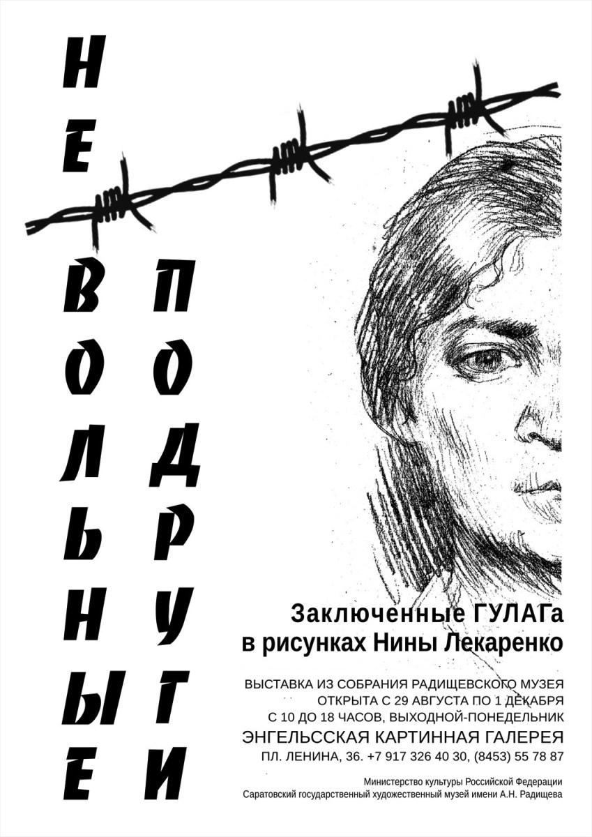 В Радищевском музее открывается выставка «Невольные подруги. Заключенные ГУЛАГа в рисунках Нины Лекаренко»