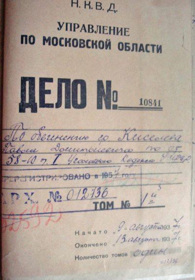 Исследователь архивов требует снять секретность с фамилий сотрудников НКВД