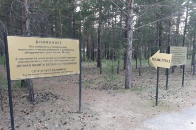 Мемориал жертвам политических репрессий появится недалеко от Читы